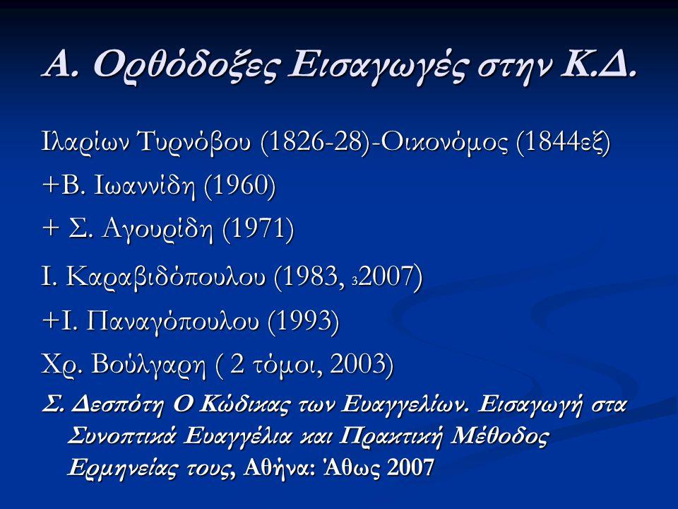 Α. Ορθόδοξες Εισαγωγές στην Κ.Δ. Ιλαρίων Τυρνόβου (1826-28)-Οικονόμος (1844εξ) +Β. Ιωαννίδη (1960) + Σ. Αγουρίδη (1971) Ι. Καραβιδόπουλου (1983, 3 200