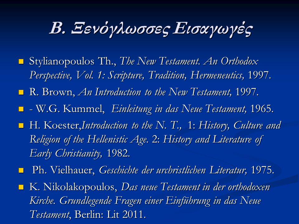 Β. Ξενόγλωσσες Εισαγωγές Stylianopoulos Th., The New Testament. An Orthodox Perspective, Vol. 1: Scripture, Tradition, Hermeneutics, 1997. Stylianopou