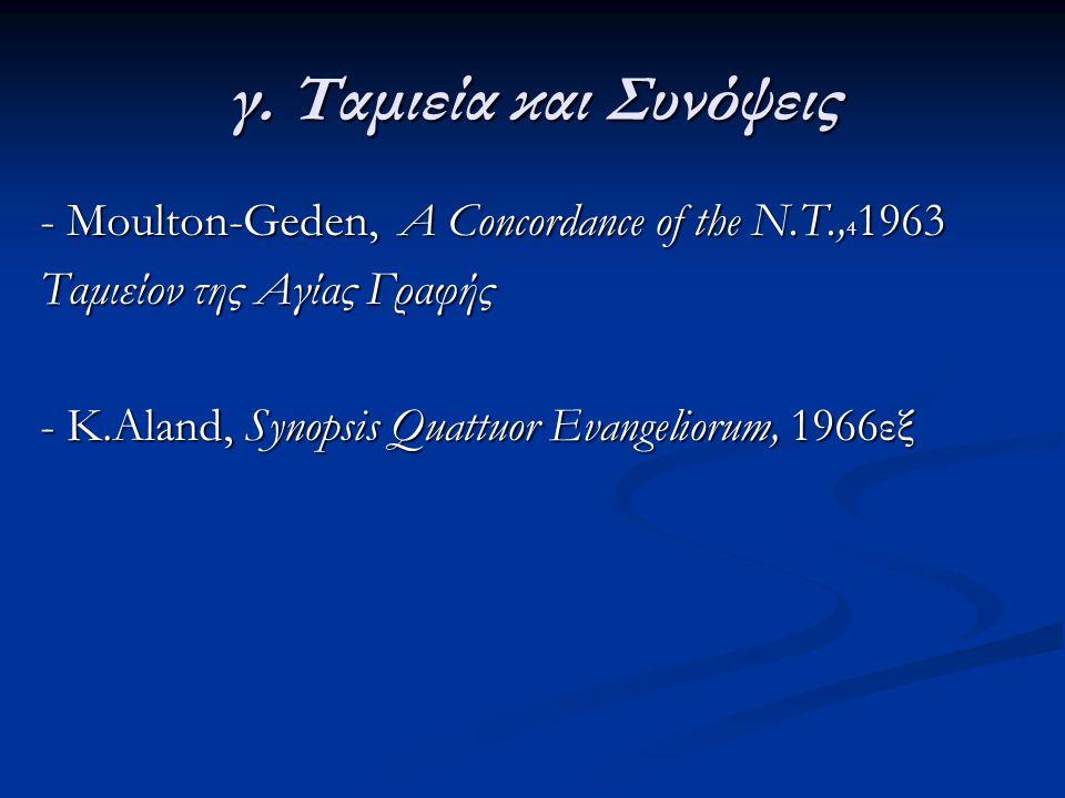 γ. Ταμιεία και Συνόψεις - Moulton-Geden, A Concordance of the N.T., 4 1963 Ταμιείον της Αγίας Γραφής - K.Aland, Synopsis Quattuor Evangeliorum, 1966εξ