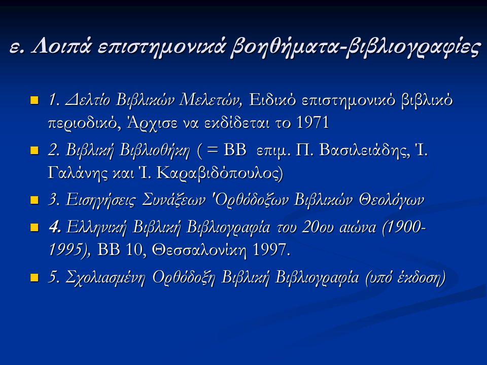 ε. Λοιπά επιστημονικά βοηθήματα-βιβλιογραφίες 1. Δελτίο Βιβλικών Μελετών, Ειδικό επιστημονικό βιβλικό περιοδικό, Άρχισε να εκδίδεται το 1971 1. Δελτίο