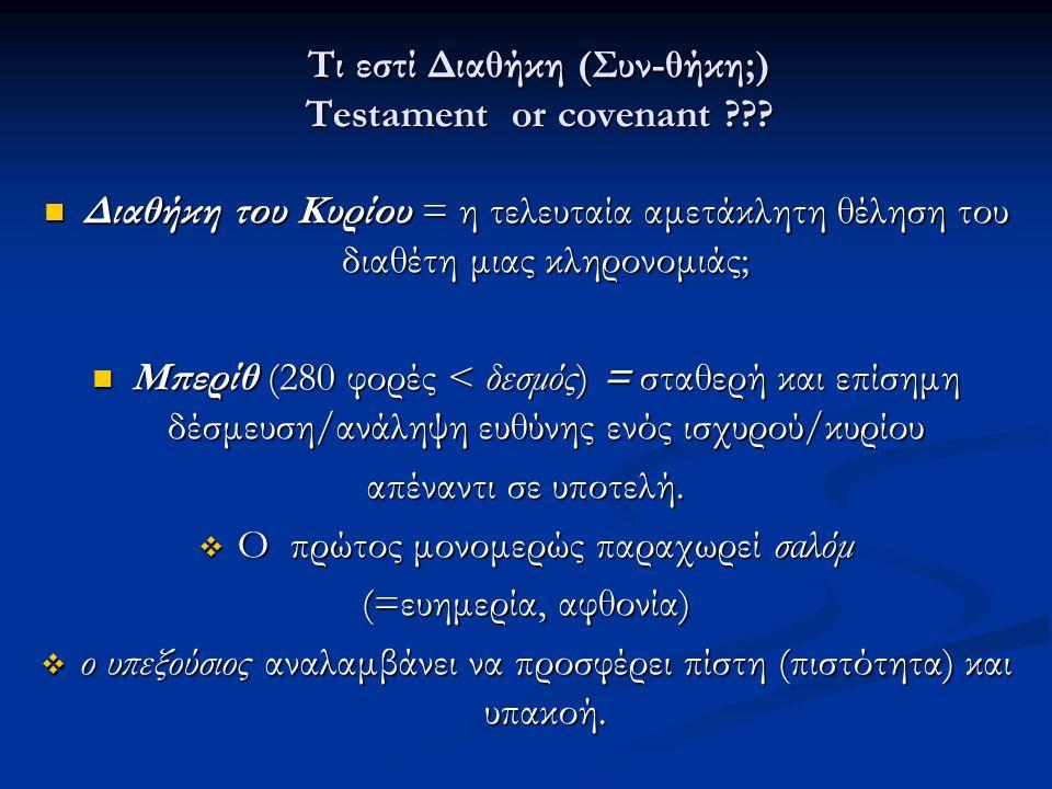 Τι εστί Διαθήκη (Συν-θήκη;) Testament or covenant ??? Διαθήκη του Κυρίου = η τελευταία αμετάκλητη θέληση του διαθέτη μιας κληρονομιάς; Διαθήκη του Κυρ