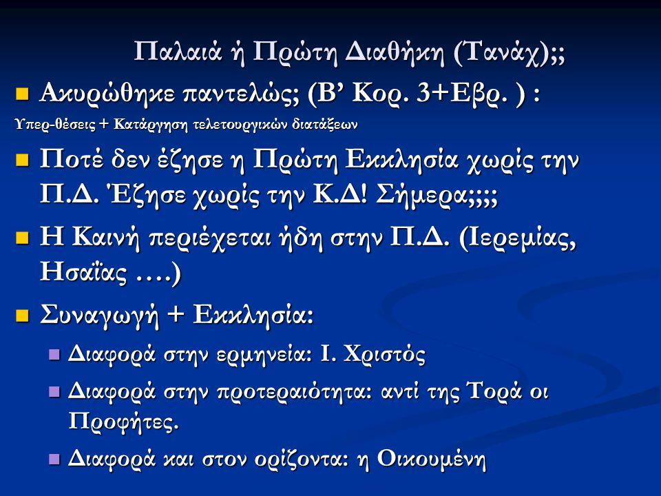 Παλαιά ή Πρώτη Διαθήκη (Τανάχ);; Ακυρώθηκε παντελώς; (Β' Κορ. 3+Εβρ. ) : Ακυρώθηκε παντελώς; (Β' Κορ. 3+Εβρ. ) : Υπερ-θέσεις + Κατάργηση τελετουργικών