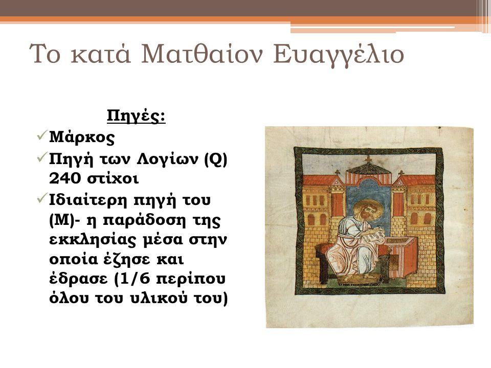 Το κατά Ματθαίον Ευαγγέλιο Πηγές: Μάρκος Πηγή των Λογίων (Q) 240 στίχοι Ιδιαίτερη πηγή του (Μ)- η παράδοση της εκκλησίας μέσα στην οποία έζησε και έδρ