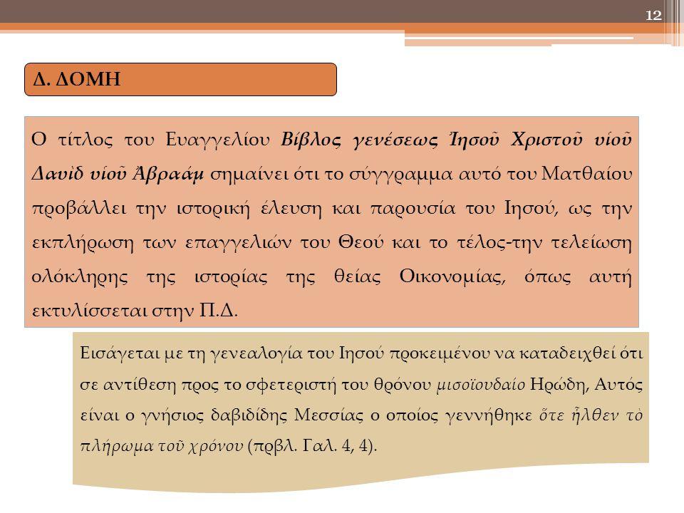 Ο τίτλος του Ευαγγελίου Βίβλος γενέσεως Ἰησοῦ Χριστοῦ υἱοῦ Δαυὶδ υἱοῦ Ἀβραάμ σημαίνει ότι το σύγγραμμα αυτό του Ματθαίου προβάλλει την ιστορική έλευση