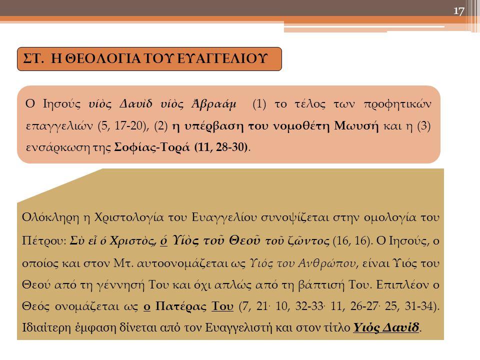 17 Ο Ιησούς υἱὸς Δαυὶδ υἱὸς Ἀβραάμ (1) το τέλος των προφητικών επαγγελιών (5, 17-20), (2) η υπέρβαση του νομοθέτη Μωυσή και η (3) ενσάρκωση της Σοφίας