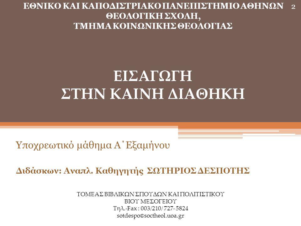 ΤΟ ΚΑΤΑ ΜΑΤΘΑΙΟΝ ΕΥΑΓΓΕΛΙΟΝ Το κείμενο στο πρωτότυπο Το κείμενο σε διάφορες γλώσσες 3 Χαρακτηρίζεται ως το εκκλησιαστικότερο + συστηματικότερο των Ευαγγελίων το μοναδικό κείμενο όπου απαντά η λ.