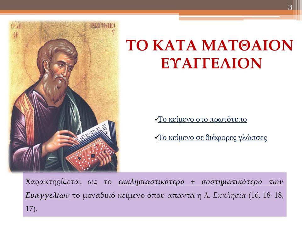 ΤΟ ΚΑΤΑ ΜΑΤΘΑΙΟΝ ΕΥΑΓΓΕΛΙΟΝ Το κείμενο στο πρωτότυπο Το κείμενο σε διάφορες γλώσσες 3 Χαρακτηρίζεται ως το εκκλησιαστικότερο + συστηματικότερο των Ευα