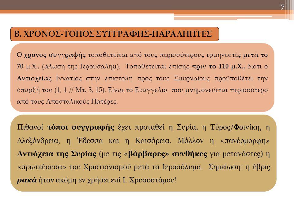7 Ο χρόνος συγγραφής τοποθετείται από τους περισσότερους ερμηνευτές μετά το 70 μ.Χ., (άλωση της Ιερουσαλήμ). Τοποθετείται επίσης πριν το 110 μ.Χ., διό