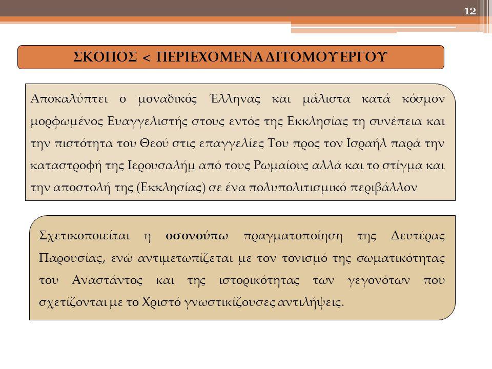 Αποκαλύπτει ο μοναδικός Έλληνας και μάλιστα κατά κόσμον μορφωμένος Ευαγγελιστής στους εντός της Εκκλησίας τη συνέπεια και την πιστότητα του Θεού στις