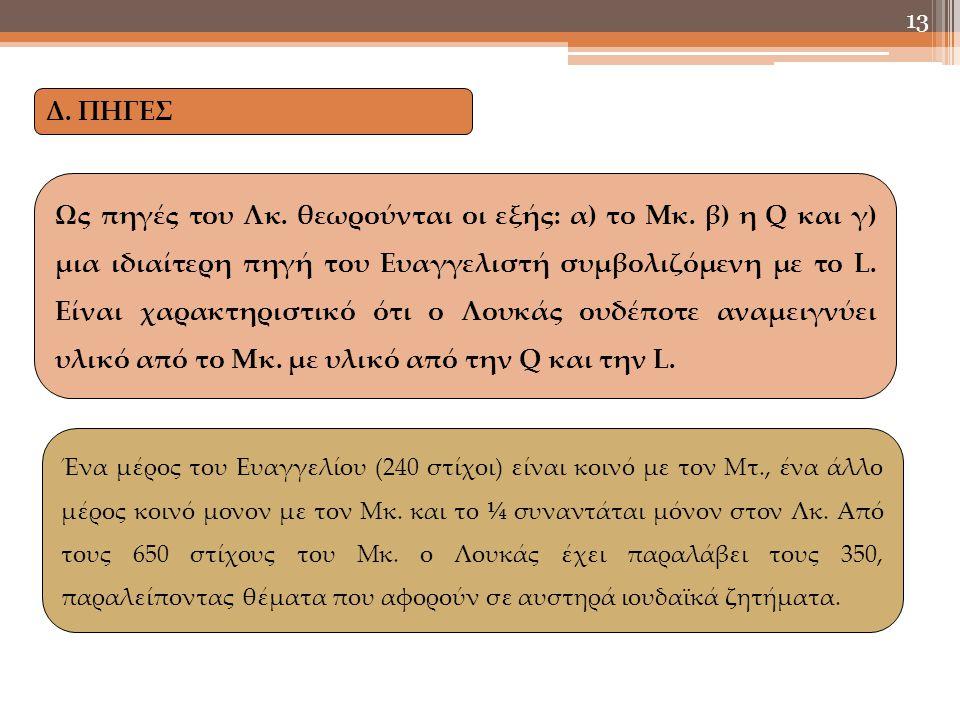 Ένα μέρος του Ευαγγελίου (240 στίχοι) είναι κοινό με τον Μτ., ένα άλλο μέρος κοινό μονον με τον Μκ. και το ¼ συναντάται μόνον στον Λκ. Από τους 650 στ