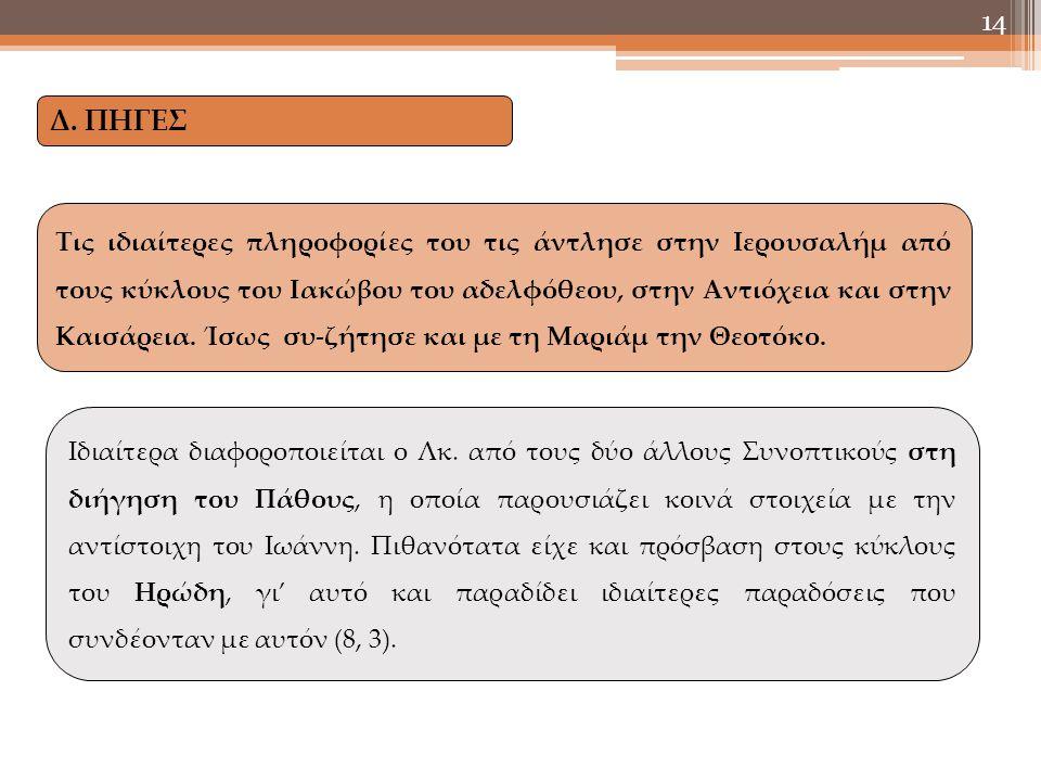 Ιδιαίτερα διαφοροποιείται ο Λκ. από τους δύο άλλους Συνοπτικούς στη διήγηση του Πάθους, η οποία παρουσιάζει κοινά στοιχεία με την αντίστοιχη του Ιωάνν