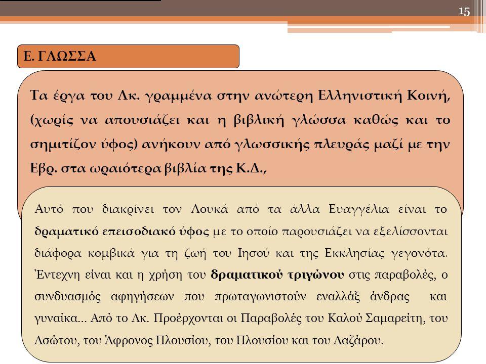 Τα έργα του Λκ. γραμμένα στην ανώτερη Ελληνιστική Κοινή, (χωρίς να απουσιάζει και η βιβλική γλώσσα καθώς και το σημιτίζον ύφος) ανήκουν από γλωσσικής