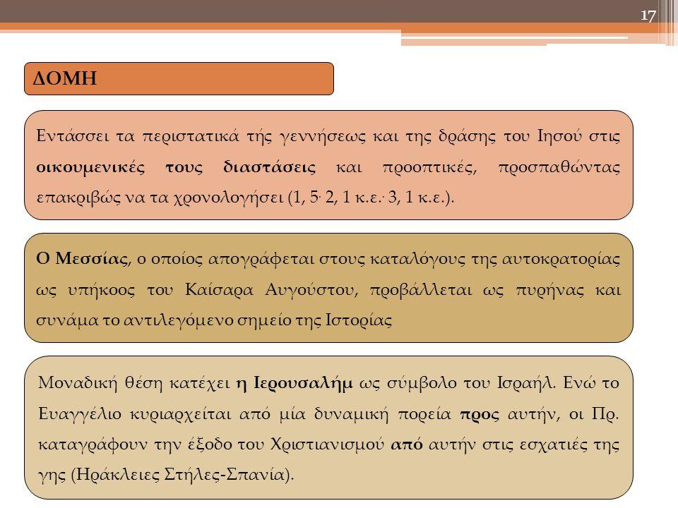 ΔΟΜΗ Εντάσσει τα περιστατικά τής γεννήσεως και της δράσης του Ιησού στις οικουμενικές τους διαστάσεις και προοπτικές, προσπαθώντας επακριβώς να τα χρο