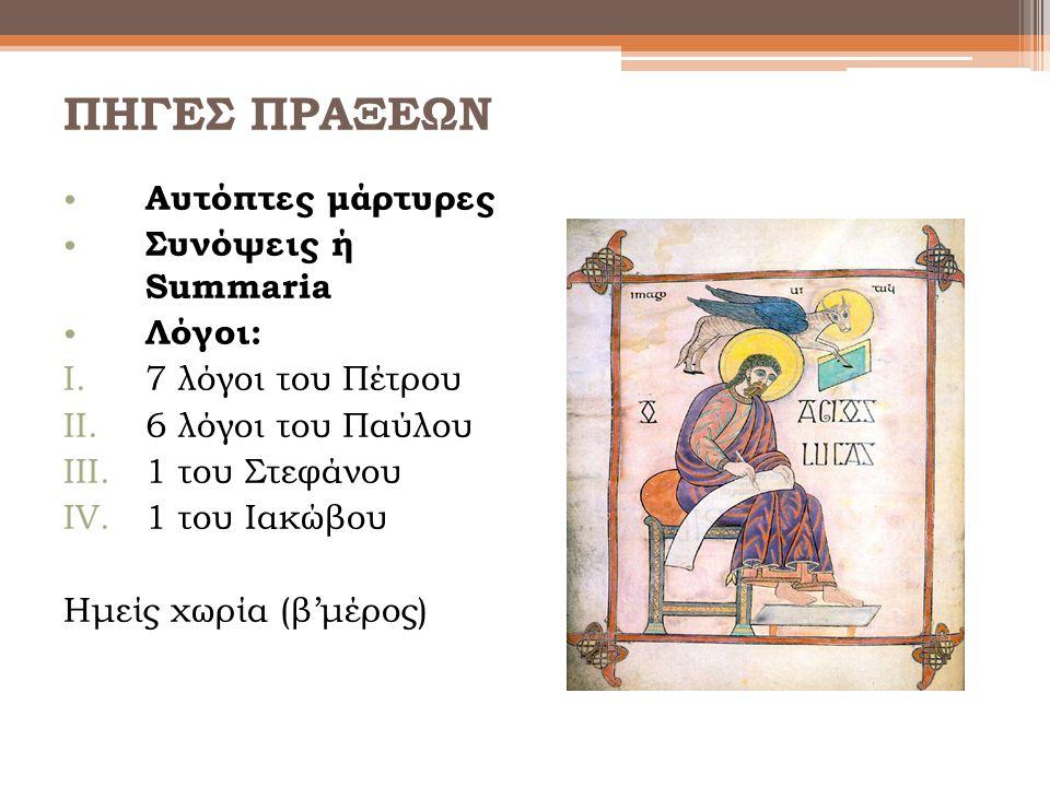 ΠΗΓΕΣ ΠΡΑΞΕΩΝ Αυτόπτες μάρτυρες Συνόψεις ή Summaria Λόγοι: I.7 λόγοι του Πέτρου II.6 λόγοι του Παύλου III.1 του Στεφάνου IV.1 του Ιακώβου Ημείς χωρία