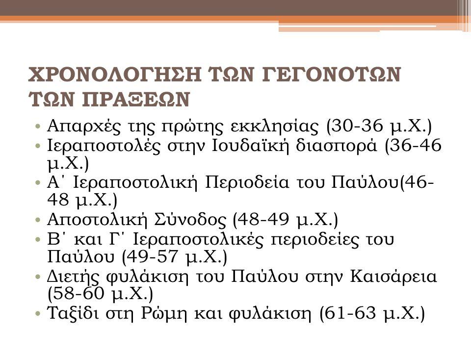 ΧΡΟΝΟΛΟΓΗΣΗ ΤΩΝ ΓΕΓΟΝΟΤΩΝ ΤΩΝ ΠΡΑΞΕΩΝ Απαρχές της πρώτης εκκλησίας (30-36 μ.Χ.) Ιεραποστολές στην Ιουδαϊκή διασπορά (36-46 μ.Χ.) Α΄ Ιεραποστολική Περι