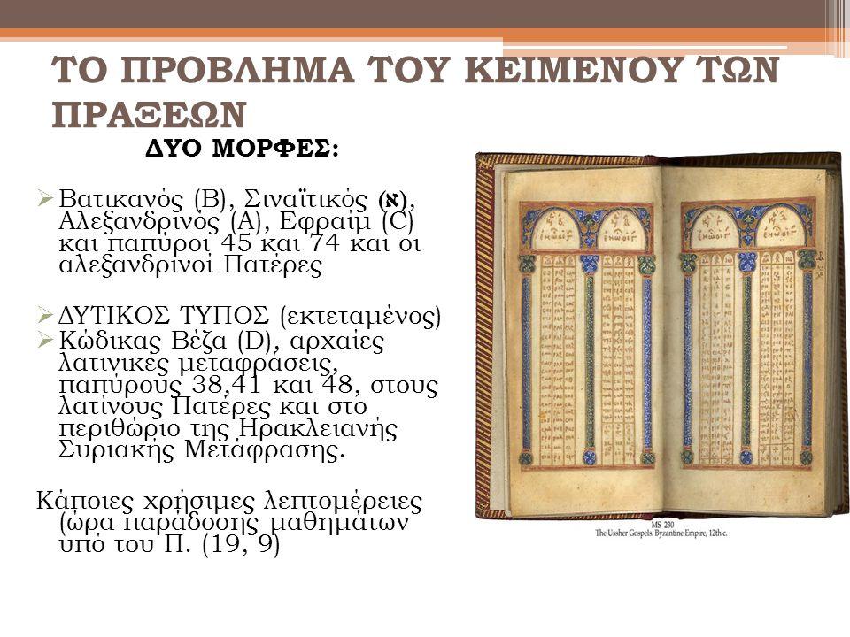 ΤΟ ΠΡΟΒΛΗΜΑ ΤΟΥ ΚΕΙΜΕΝΟΥ ΤΩΝ ΠΡΑΞΕΩΝ ΔΥΟ ΜΟΡΦΕΣ:  Βατικανός (Β), Σιναϊτικός ( א ), Αλεξανδρινός (A), Εφραίμ (C) και παπύροι 45 και 74 και οι αλεξανδρ