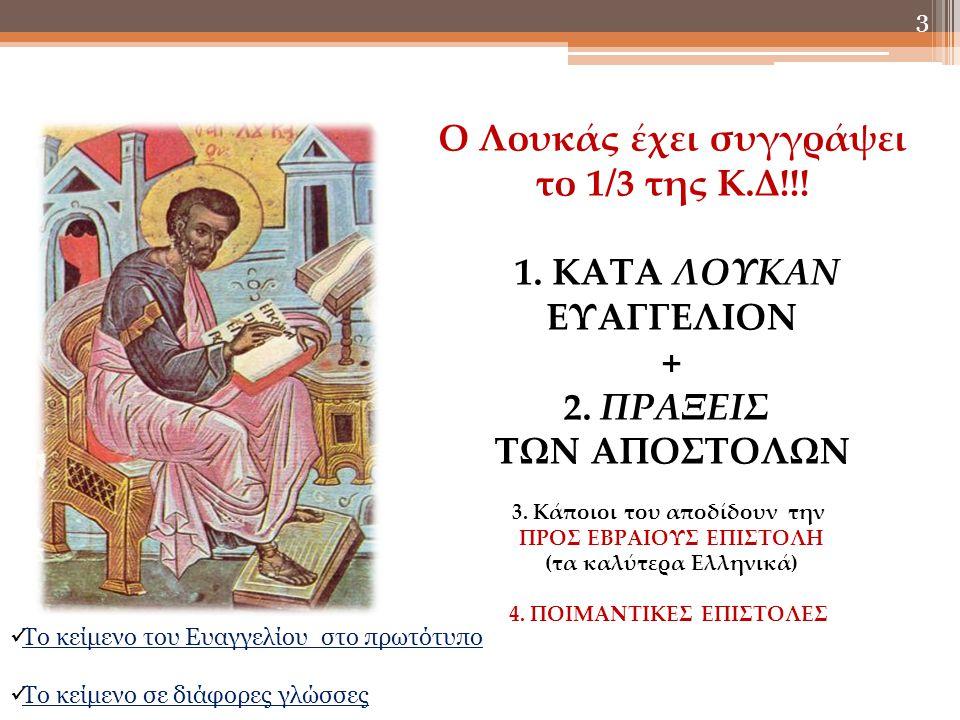 ΧΡΟΝΟΛΟΓΗΣΗ ΤΩΝ ΓΕΓΟΝΟΤΩΝ ΤΩΝ ΠΡΑΞΕΩΝ Απαρχές της πρώτης εκκλησίας (30-36 μ.Χ.) Ιεραποστολές στην Ιουδαϊκή διασπορά (36-46 μ.Χ.) Α΄ Ιεραποστολική Περιοδεία του Παύλου(46- 48 μ.Χ.) Αποστολική Σύνοδος (48-49 μ.Χ.) Β΄ και Γ΄ Ιεραποστολικές περιοδείες του Παύλου (49-57 μ.Χ.) Διετής φυλάκιση του Παύλου στην Καισάρεια (58-60 μ.Χ.) Ταξίδι στη Ρώμη και φυλάκιση (61-63 μ.Χ.)