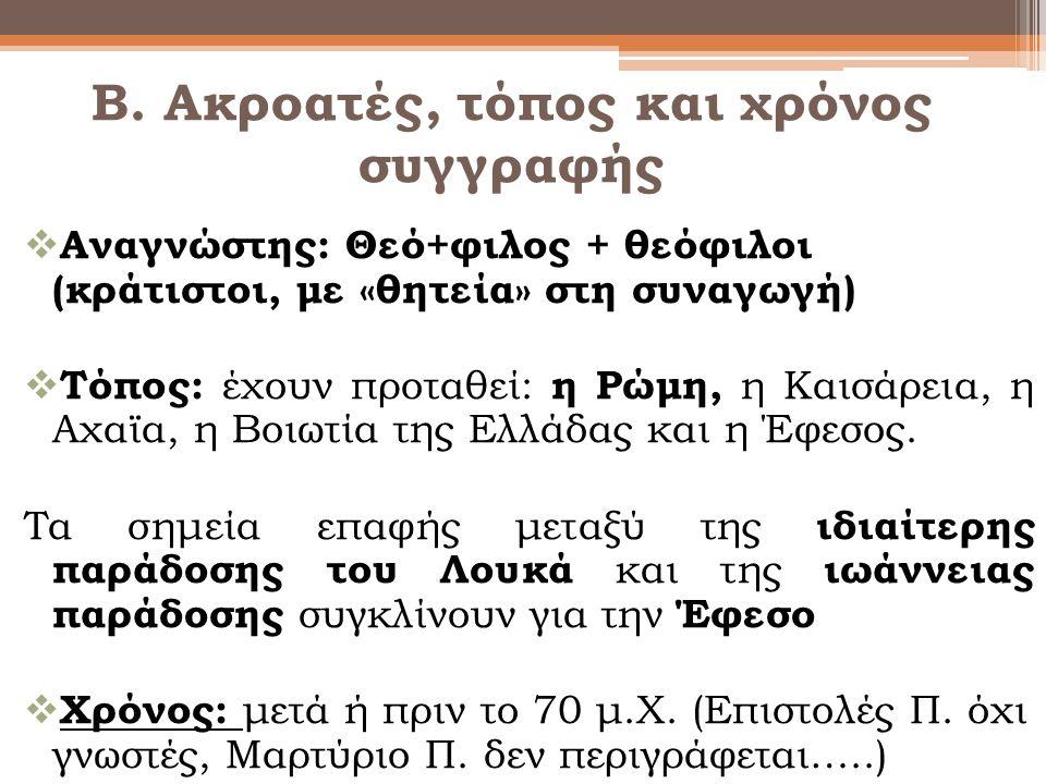 Β. Ακροατές, τόπος και χρόνος συγγραφής  Αναγνώστης: Θεό+φιλος + θεόφιλοι (κράτιστοι, με «θητεία» στη συναγωγή)  Τόπος: έχουν προταθεί: η Ρώμη, η Κα
