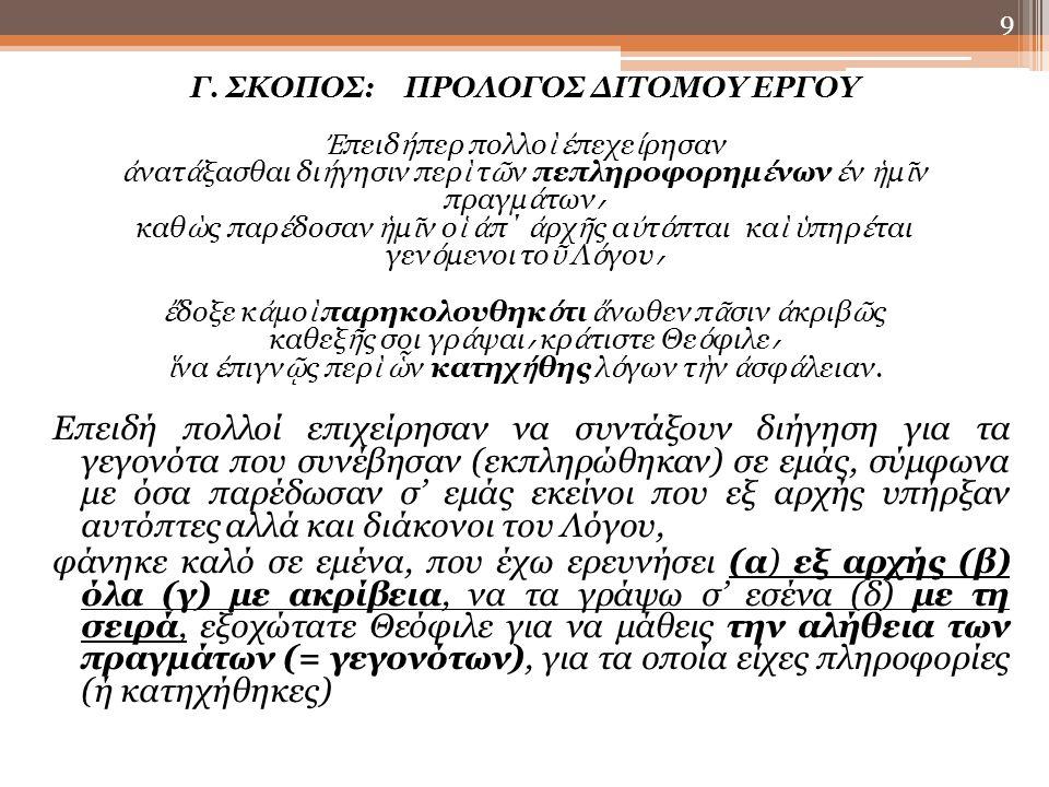 ΠΡΑΞΕΙΣ ΤΩΝ ΑΠΟΣΤΟΛΩΝ  Λάθος ο τίτλος (όχι Έργα + Ημέρες)  Ορθόν: Η Μαρτυρία του Πνεύματος (Ομιλία Στεφάνου [Ιεροσ.] + Παύλου [Αθήνα]  Το βιβλίο περιγράφει τη μαρτυρία ουσιαστικά των δύο κορυφαίων, Πέτρου (α' μέρος) και Παύλου (β μέρος)  Είναι «συνέχεια» του α' τόμου με «ανοικτό τέλος» (γ' τόμος;;;)  Διαβάζεται τη νύχτα+ χαρμόσυνη περίοδο του Πάσχα.