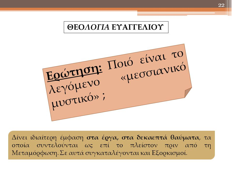 22 Ερώτηση: Ποιό είναι το λεγόμενο «μεσσιανικό μυστικό» ; ΘΕΟΛΟΓΙΑ ΕΥΑΓΓΕΛΙΟΥ Δίνει ιδιαίτερη έμφαση στα έργα, στα δεκαεπτά θαύματα, τα οποία συντελού