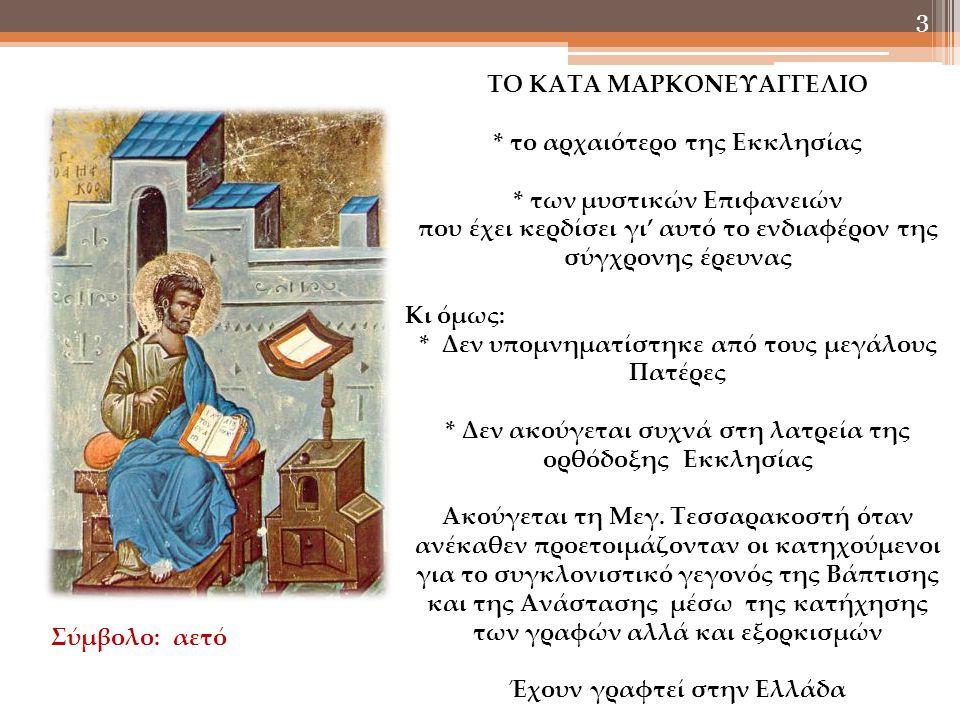 3 ΤΟ ΚΑΤΑ ΜΑΡΚΟΝΕΥΑΓΓΕΛΙΟ * το αρχαιότερο της Εκκλησίας * των μυστικών Επιφανειών που έχει κερδίσει γι' αυτό το ενδιαφέρον της σύγχρονης έρευνας Κι όμ