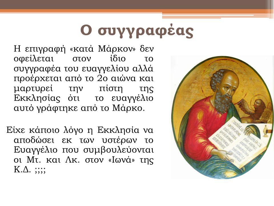 5 Ο συγγραφέας του αρχαιότερου Ευαγγελίου πιθανότατα ταυτίζεται με τον Ιωάννη τον επικαλούμενον Μάρκον των Πράξεων (12, 12.