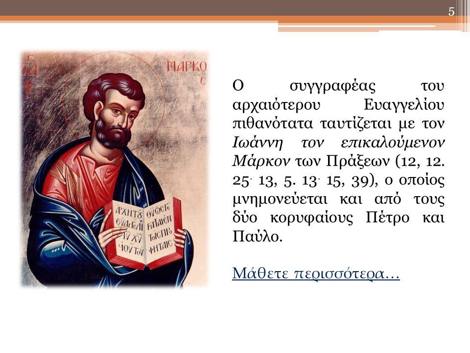 5 Ο συγγραφέας του αρχαιότερου Ευαγγελίου πιθανότατα ταυτίζεται με τον Ιωάννη τον επικαλούμενον Μάρκον των Πράξεων (12, 12. 25. 13, 5. 13. 15, 39), ο