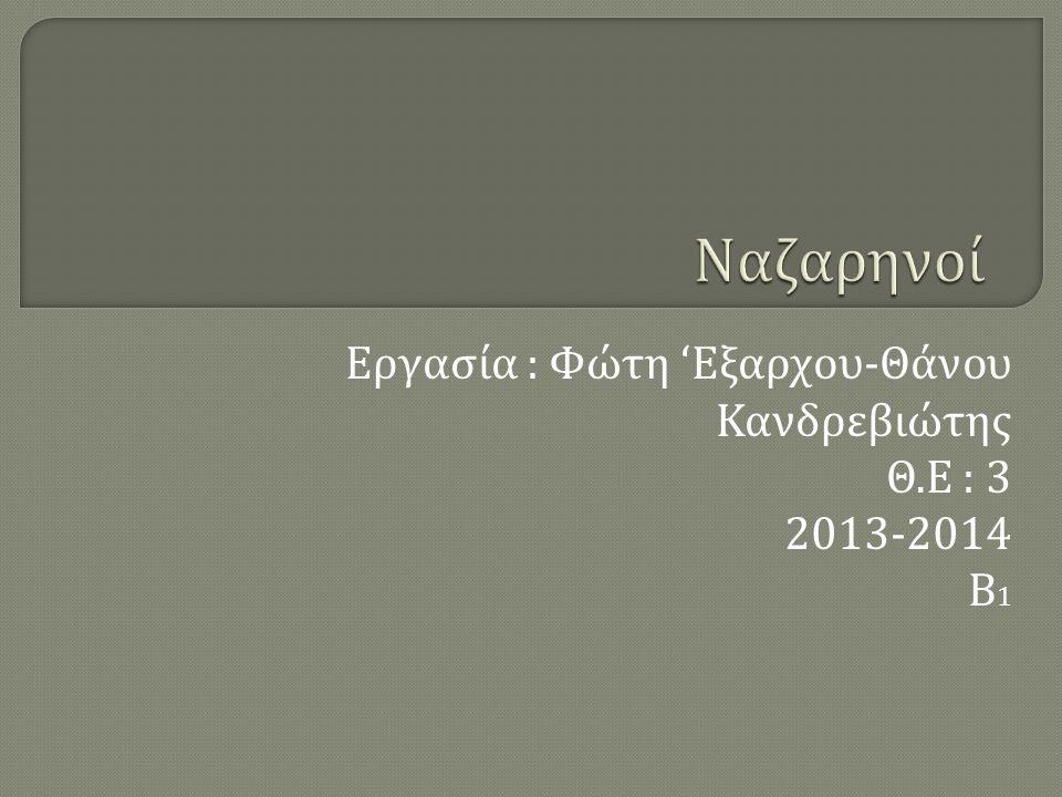Εργασία : Φώτη ' Εξαρχου - Θάνου Κανδρεβιώτης Θ. Ε : 3 2013-2014 Β 1
