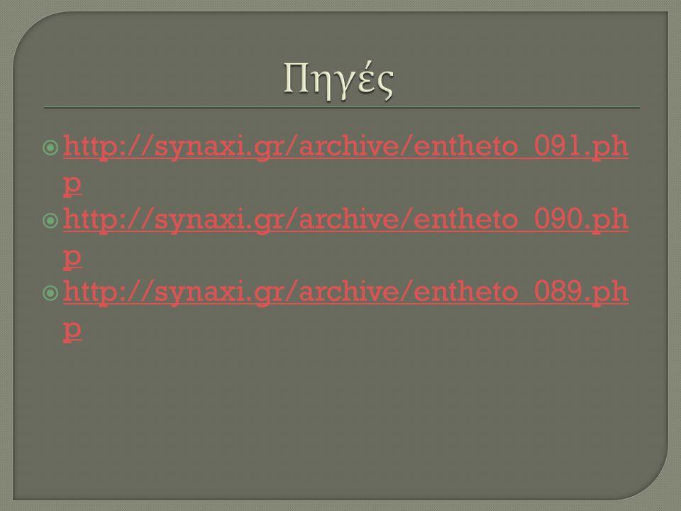  http://synaxi.gr/archive/entheto_091.ph p http://synaxi.gr/archive/entheto_091.ph p  http://synaxi.gr/archive/entheto_090.ph p http://synaxi.gr/arc