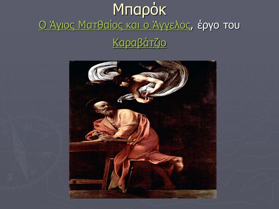 Μπαρόκ Ο Άγιος Ματθαίος και ο Άγγελος, έργο του Καραβάτζιο Ο Άγιος Ματθαίος και ο Άγγελος Καραβάτζιο Ο Άγιος Ματθαίος και ο Άγγελος Καραβάτζιο