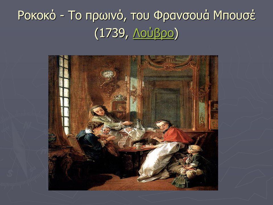 Ροκοκό - Το πρωινό, του Φρανσουά Μπουσέ (1739, Λούβρο) Λούβρο