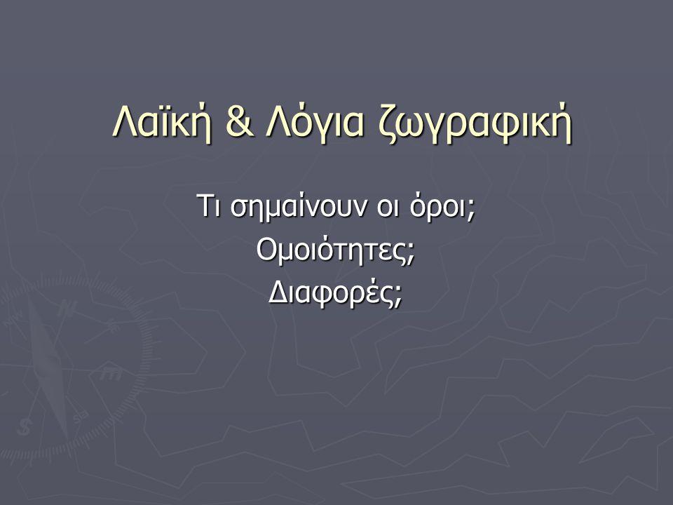 Ανάλυση αφήγησης ► Ο Γιάννης Γιαννόπουλος κατηγοριοποιεί τις ιστορικές έννοιες σε τέσσερις κατηγορίες: - τις απλές συγκεκριμένες (π.χ.