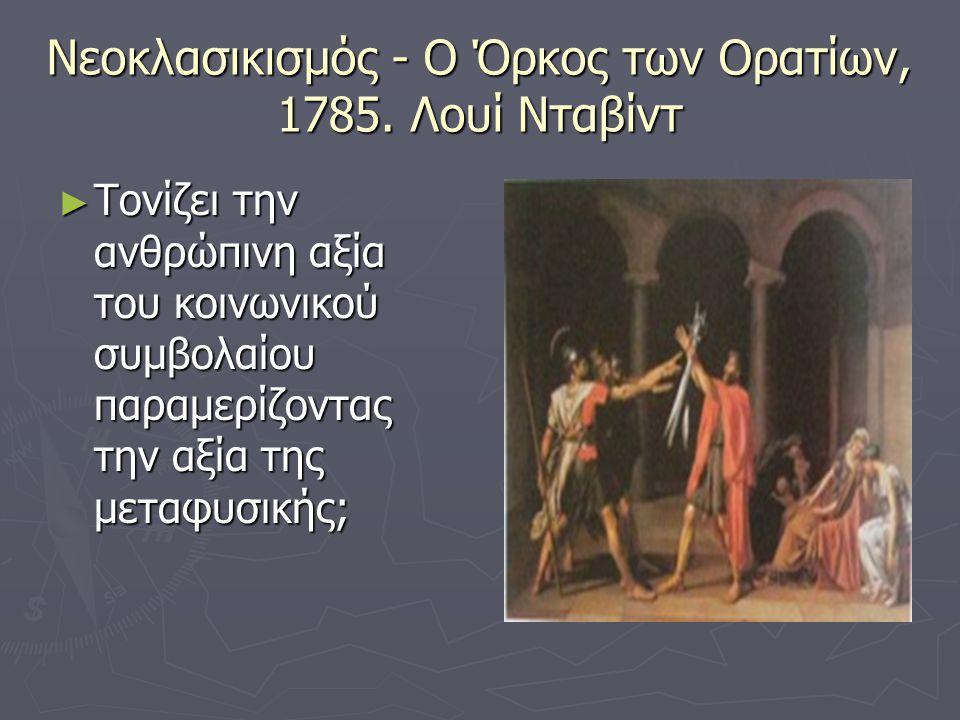 Νεοκλασικισμός - Ο Όρκος των Ορατίων, 1785. Λουί Νταβίντ ► Τονίζει την ανθρώπινη αξία του κοινωνικού συμβολαίου παραμερίζοντας την αξία της μεταφυσική