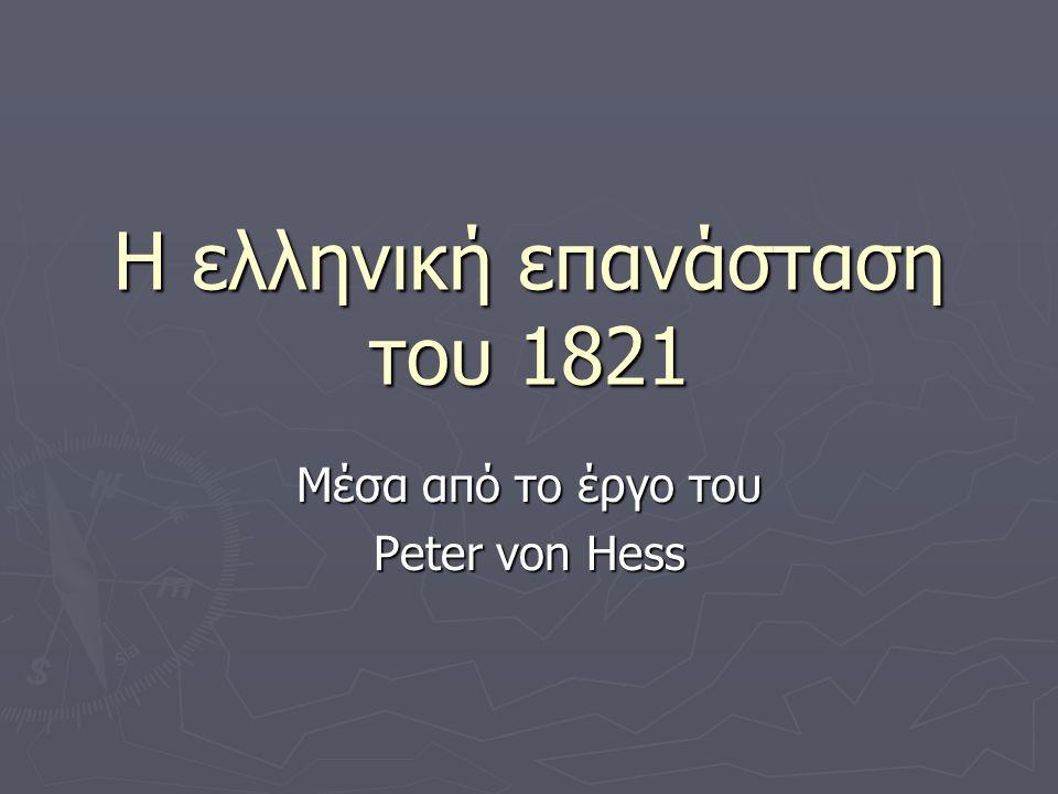 Η ελληνική επανάσταση του 1821 Μέσα από το έργο του Peter von Hess