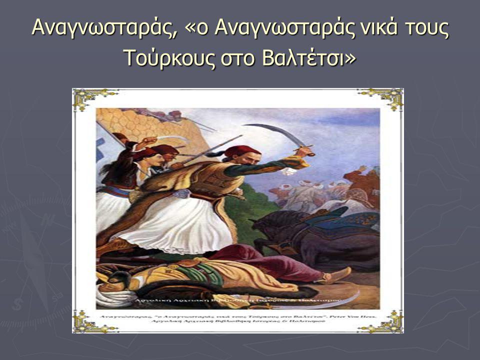 Αναγνωσταράς, «ο Αναγνωσταράς νικά τους Τούρκους στο Βαλτέτσι»
