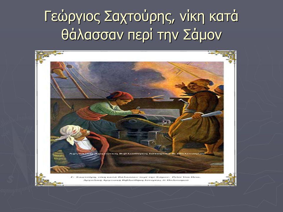 Γεώργιος Σαχτούρης, νίκη κατά θάλασσαν περί την Σάμον