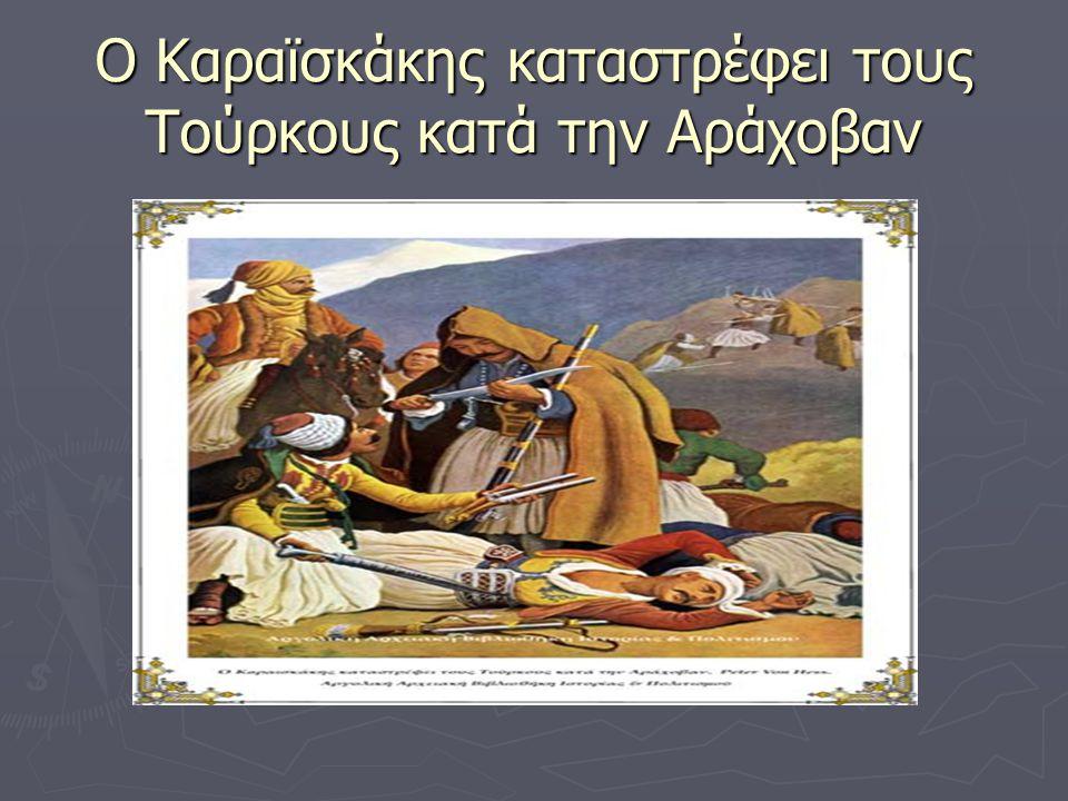 Ο Καραϊσκάκης καταστρέφει τους Τούρκους κατά την Αράχοβαν