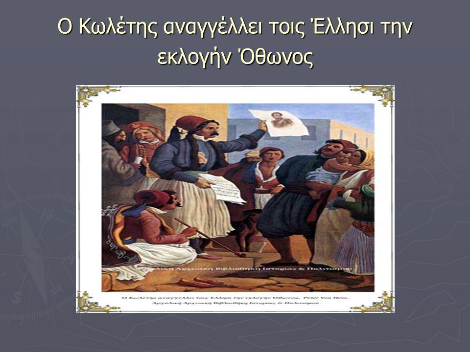 Ο Κωλέτης αναγγέλλει τοις Έλλησι την εκλογήν Όθωνος