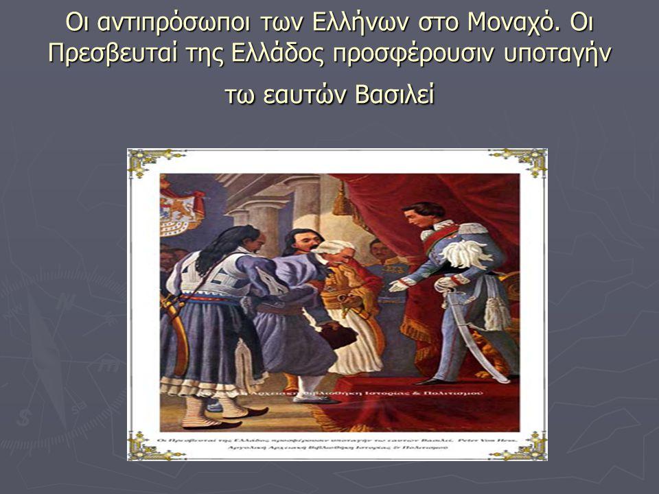 Οι αντιπρόσωποι των Ελλήνων στο Μοναχό. Οι Πρεσβευταί της Ελλάδος προσφέρουσιν υποταγήν τω εαυτών Βασιλεί
