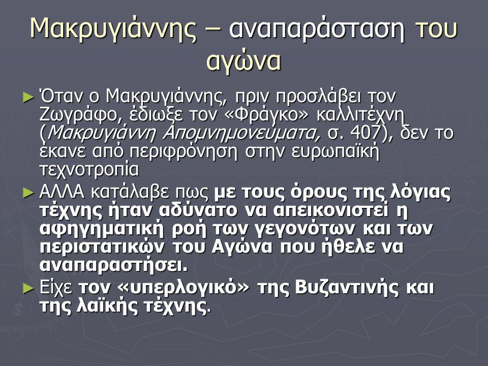 Μακρυγιάννης – αναπαράσταση του αγώνα ► Όταν ο Μακρυγιάννης, πριν προσλάβει τον Ζωγράφο, έδιωξε τον «Φράγκο» καλλιτέχνη (Μακρυγιάννη Απομνημονεύματα,