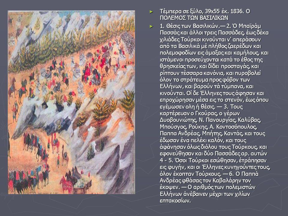 ► Τέμπερα σε ξύλο, 39x55 έκ. 1836. Ο ΠΟΛΕΜΟΣ ΤΩΝ ΒΑΣΙΛΙΚΩΝ ► 1. Θέσις των Βασιλικών.— 2. Ό Μπαϊράμ Πασσάς και άλλοι τρεις Πασσάδες, έως δέκα χιλιάδες
