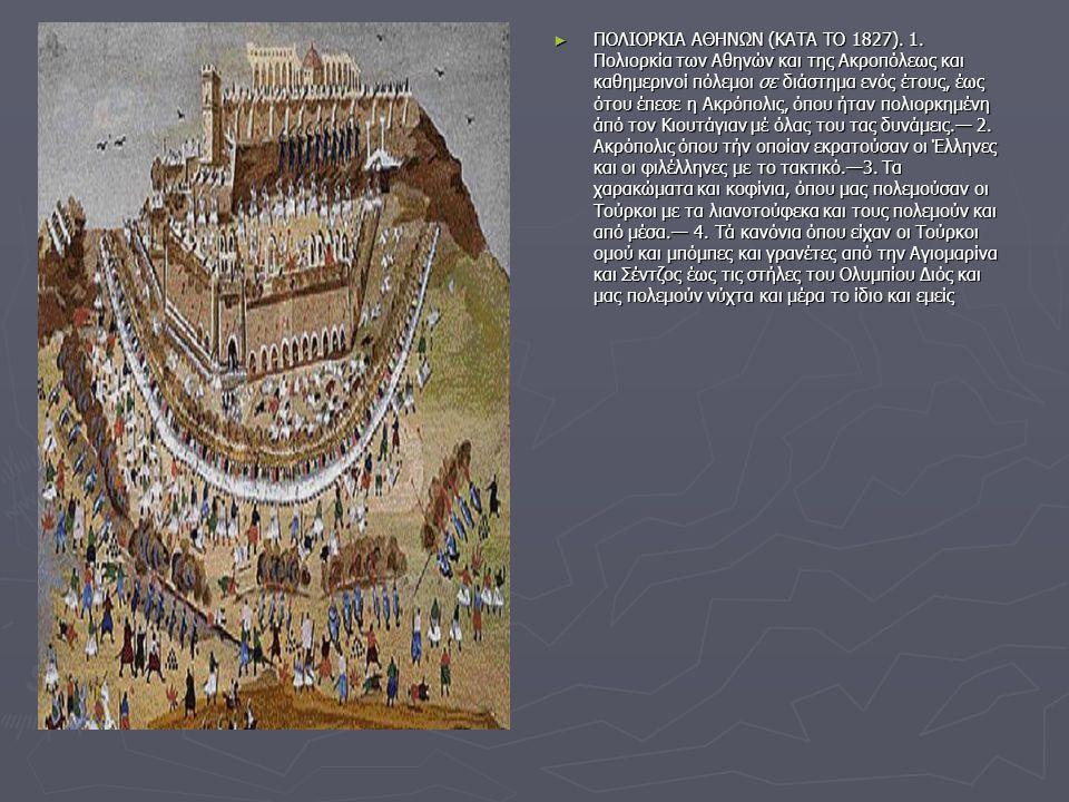 ► ΠΟΛΙΟΡΚΙΑ ΑΘΗΝΩΝ (ΚΑΤΑ ΤΟ 1827). 1. Πολιορκία των Αθηνών και της Ακροπόλεως και καθημερινοί πόλεμοι σε διάστημα ενός έτους, έως ότου έπεσε η Ακρόπολ