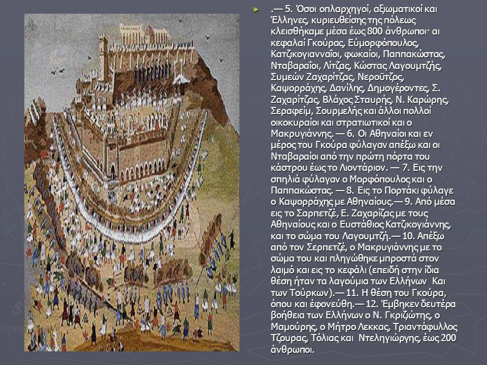 ►.— 5. Όσοι οπλαρχηγοί, αξιωματικοί και Έλληνες, κυριευθείσης της πόλεως κλεισθήκαμε μέσα έως 800 άνθρωποι· αι κεφαλαί Γκούρας, Εύμορφόπουλος, Κατζικο