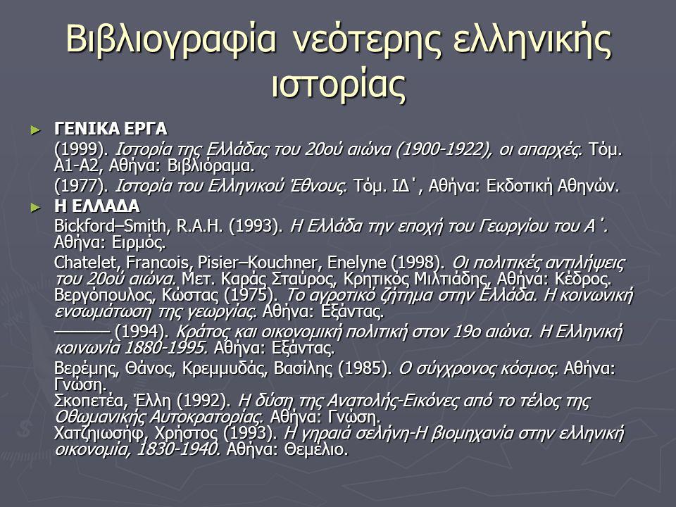 Βιβλιογραφία νεότερης ελληνικής ιστορίας ► ΓΕΝΙΚΑ ΕΡΓΑ (1999). Ιστορία της Ελλάδας του 20ού αιώνα (1900-1922), οι απαρχές. Τόμ. Α1-Α2, Αθήνα: Βιβλιόρα