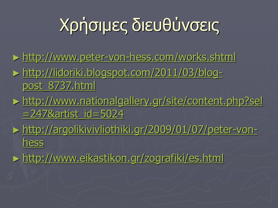 Χρήσιμες διευθύνσεις ► http://www.peter-von-hess.com/works.shtml http://www.peter-von-hess.com/works.shtml ► http://lidoriki.blogspot.com/2011/03/blog