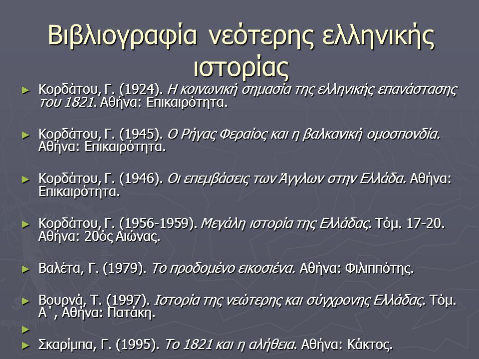 Βιβλιογραφία νεότερης ελληνικής ιστορίας ► Κορδάτου, Γ. (1924). Η κοινωνική σημασία της ελληνικής επανάστασης του 1821. Αθήνα: Επικαιρότητα. ► Κορδάτο