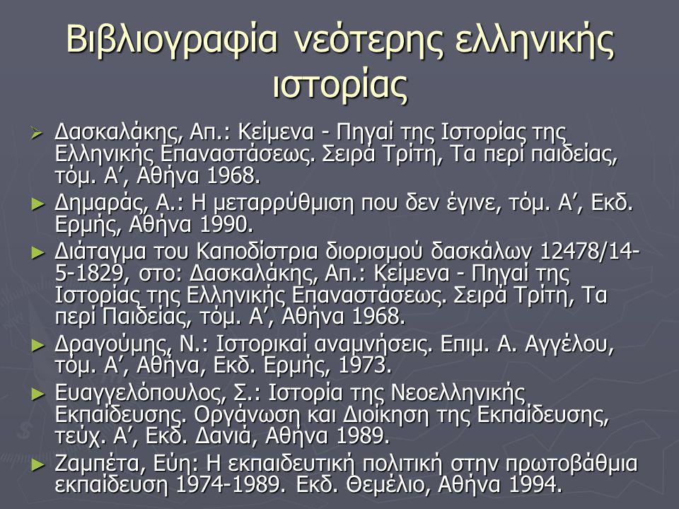 Βιβλιογραφία νεότερης ελληνικής ιστορίας  Δασκαλάκης, Απ.: Κείμενα - Πηγαί της Ιστορίας της Ελληνικής Επαναστάσεως. Σειρά Τρίτη, Τα περί παιδείας, τό