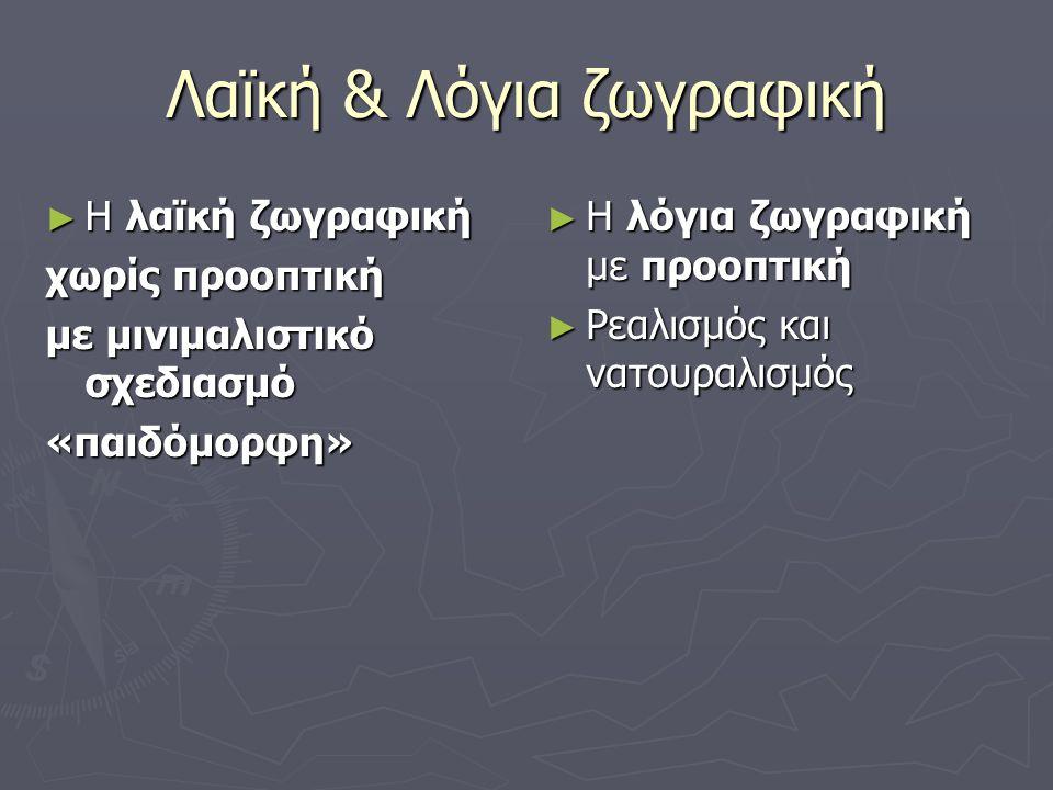 Βιβλιογραφία νεότερης ελληνικής ιστορίας ► Ανωνύμου του Έλληνος.