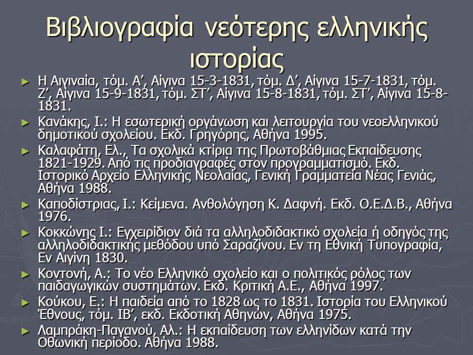 Βιβλιογραφία νεότερης ελληνικής ιστορίας ► Η Αιγιναία, τόμ. Α', Αίγινα 15-3-1831, τόμ. Δ', Αίγινα 15-7-1831, τόμ. Ζ', Αίγινα 15-9-1831, τόμ. ΣΤ', Αίγι
