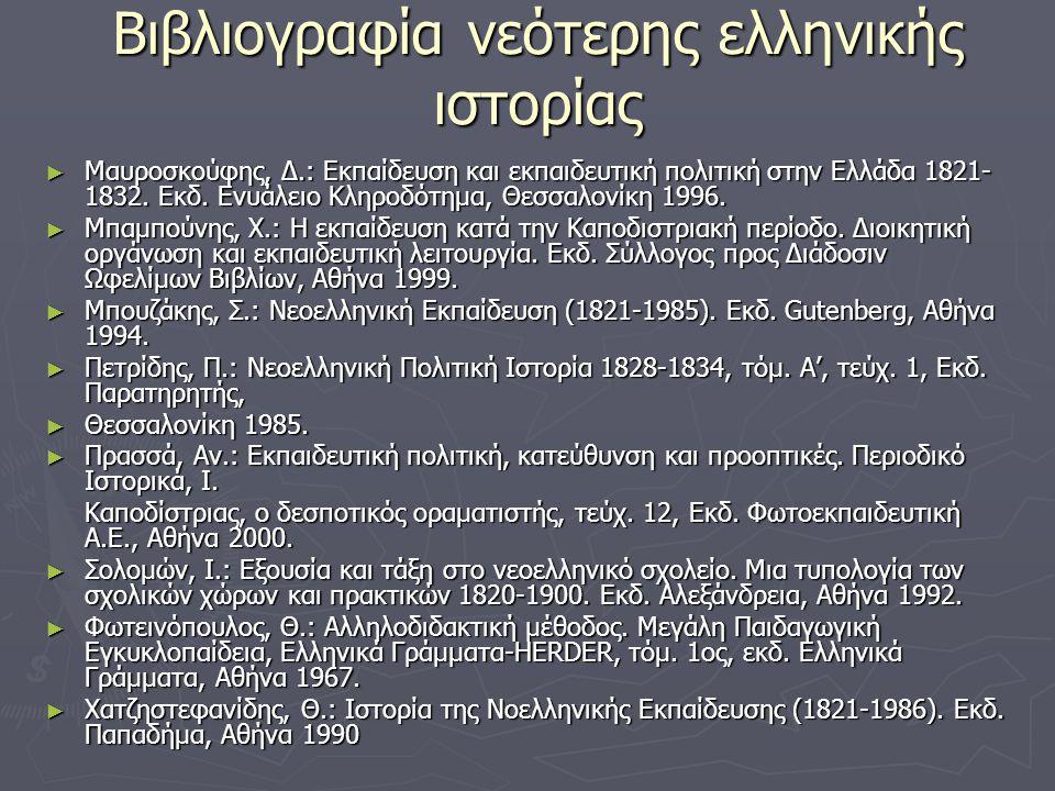 Βιβλιογραφία νεότερης ελληνικής ιστορίας ► Μαυροσκούφης, Δ.: Εκπαίδευση και εκπαιδευτική πολιτική στην Ελλάδα 1821- 1832. Εκδ. Ενυάλειο Κληροδότημα, Θ